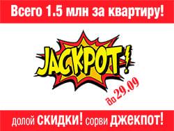 ЖК «Новое Бисерово 2» Квартира за 1,5 млн рублей!